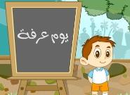 youm-3arafa